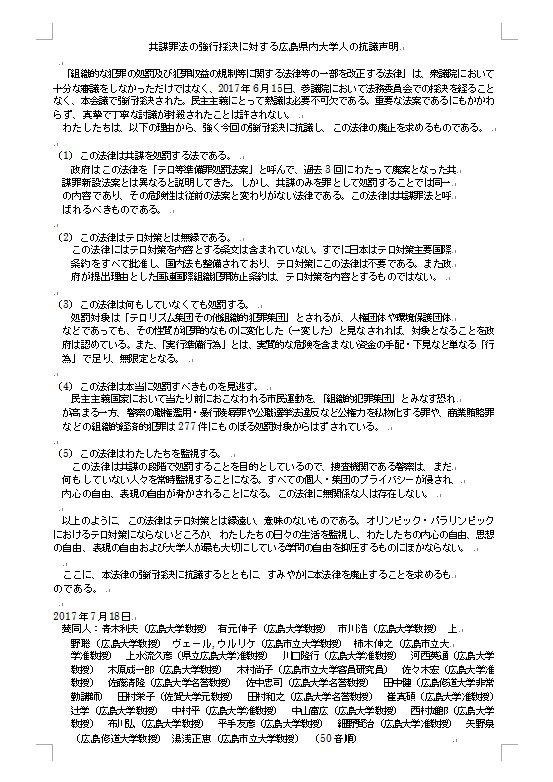 「共謀罪法案の強行採決に対する広島県内大学人の抗議声明」_e0094315_20533554.jpg