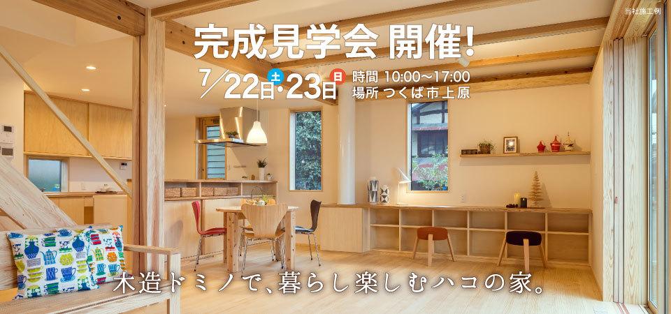2週連続、完成見学会!_a0059217_20174054.jpg