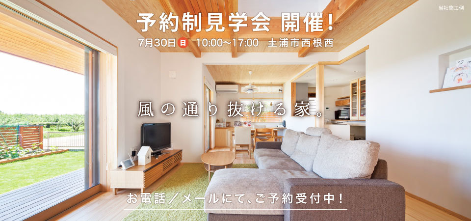 2週連続、完成見学会!_a0059217_20181924.jpg