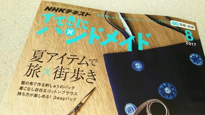 7月の手作り会と「すてきにハンドメイド」8月号♪_f0374160_22432854.jpg