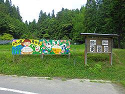 7月20日の田んぼ(月光原小・西根小)_d0247484_1034139.jpg
