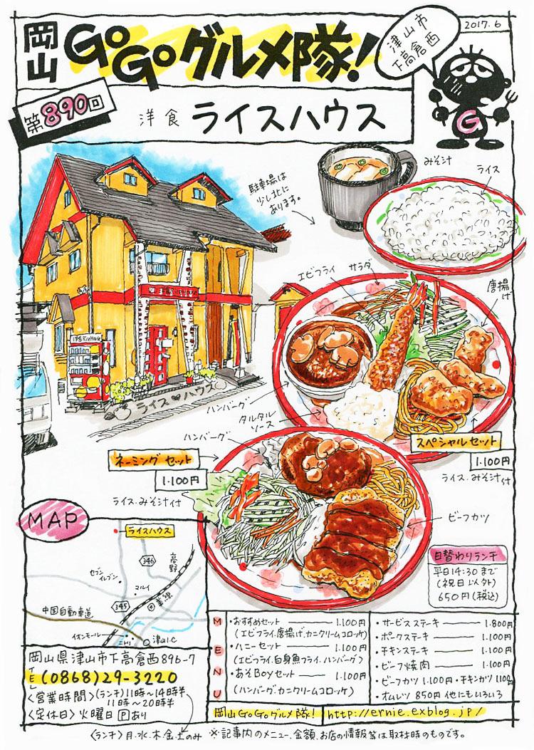 洋食・ライスハウス_d0118987_16120267.jpg