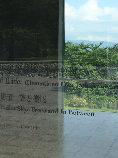 日高理恵子「空と樹と」 —ヴァンジ彫刻庭園美術館_f0236691_13410808.jpg