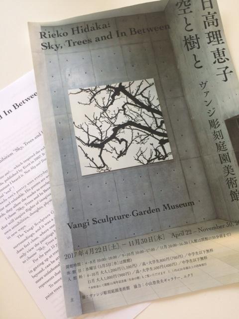 日高理恵子「空と樹と」 —ヴァンジ彫刻庭園美術館_f0236691_14213569.jpg