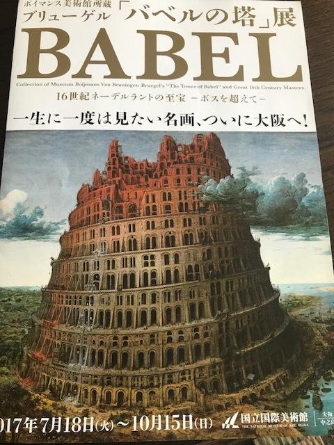 バベルの塔_f0204295_16185475.jpg