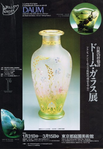 自然の抒情詩 ドーム・ガラス展_f0364509_22310995.jpg