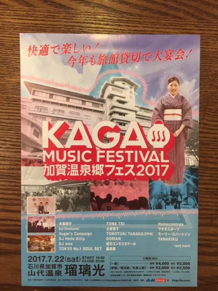 夏到来 加賀フェス _c0239414_16395318.jpg