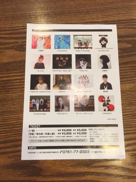 夏到来 加賀フェス _c0239414_16395451.jpg