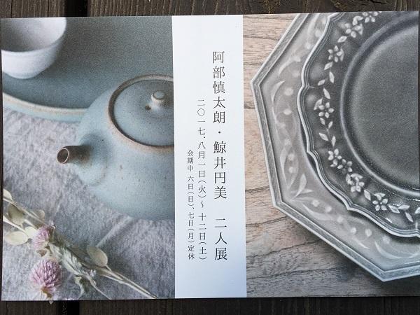 8/1~「阿部慎太朗・鯨井円美 二人展」_b0100229_13555022.jpg