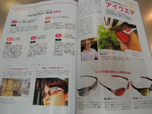 掲載雑誌のご紹介_e0304942_09043432.jpg