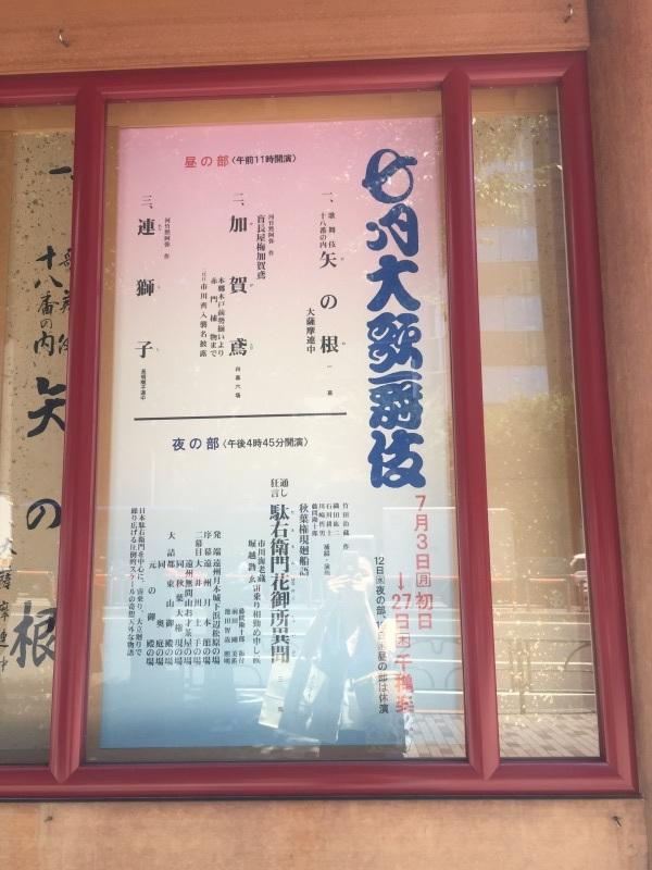 7月大歌舞伎(歌舞妓座)_c0366777_23544478.jpg