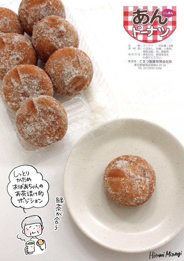 【8個入り】こまつ製菓「あんドーナツ」【おばあちゃんのお茶請け】_d0272182_18590796.jpg