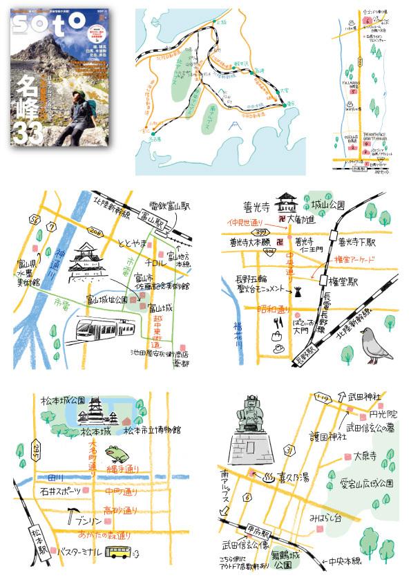 【お仕事】双葉社から発売のアウトドアムック『soto』でイラストを描きました。_d0272182_19090749.jpg