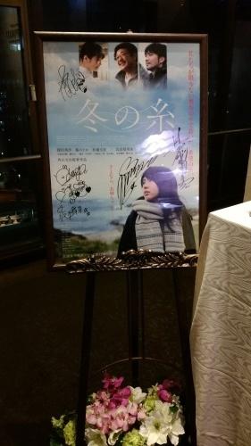 「冬の糸」鑑賞会終了!_e0030586_17004070.jpg