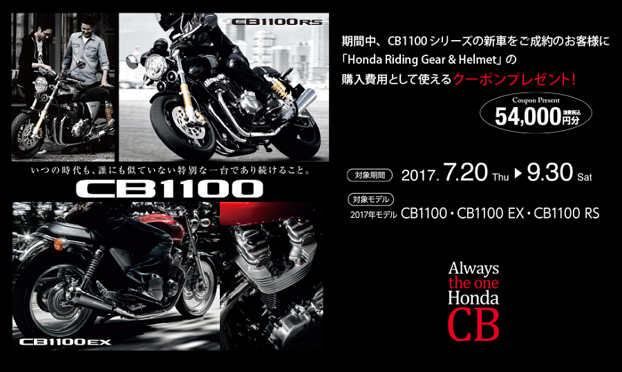 CB1100オプションプレゼント_d0368592_19582031.png