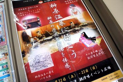 朝津味で「榊原温泉に行こう」_b0145296_16403230.jpg
