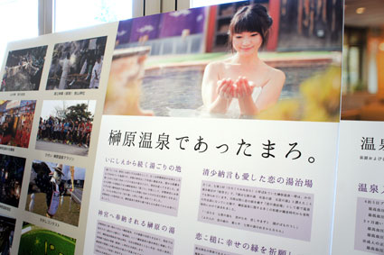 朝津味で「榊原温泉に行こう」_b0145296_16404585.jpg