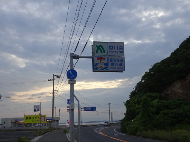 うどん県へ行ってきました~_c0369304_09114703.jpg