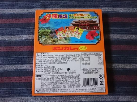 7/23 大塚食品 沖縄限定・初代ボンカレーちゅうから_b0042308_22144952.jpg