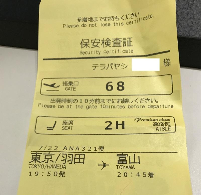 国内線で初めての乗り遅れ・・・_e0181908_11124581.jpg