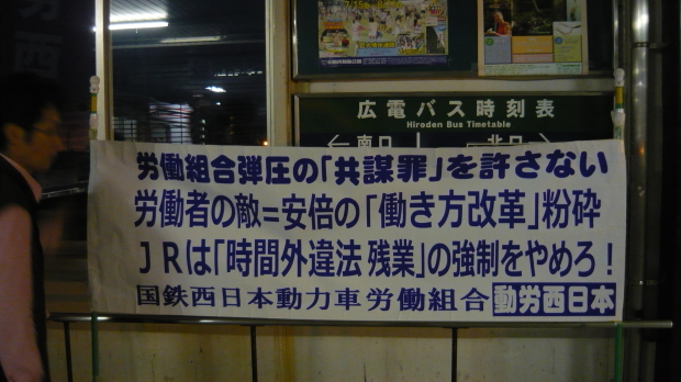 7月23日早朝、五日市駅で順法闘争!JRは「時間外違法残業」の強制をやめろ!_d0155415_16535275.jpg
