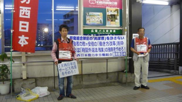 7月23日早朝、五日市駅で順法闘争!JRは「時間外違法残業」の強制をやめろ!_d0155415_16540704.jpg