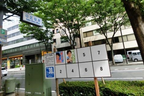 地球儀を眺めながら横浜市長選を考えてみる_a0259130_09165055.jpg