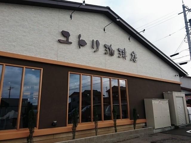 ユトリ珈琲店 松任店(白山市番匠町)_b0322744_14524823.jpg