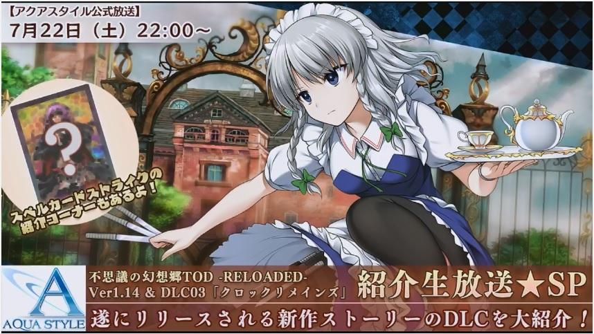 ゲーム「不思議の幻想郷 TOD RELOADED 7月22日22:00の生放送!!!」_b0362459_12541093.jpg