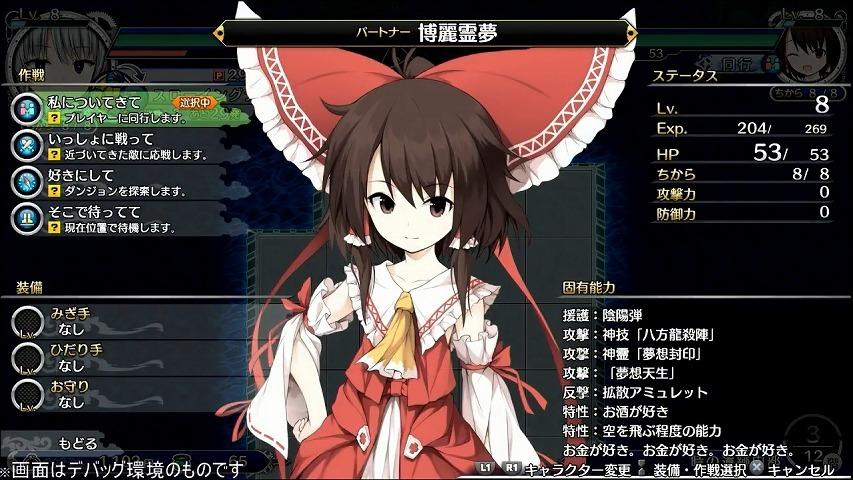 ゲーム「不思議の幻想郷 TOD RELOADED 7月22日22:00の生放送!!!」_b0362459_15505251.jpg