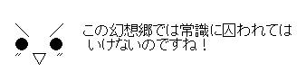 ゲーム「不思議の幻想郷 TOD RELOADED 7月22日22:00の生放送!!!」_b0362459_16075448.jpg