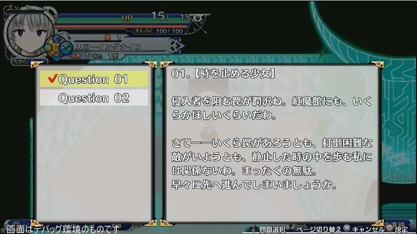 ゲーム「不思議の幻想郷 TOD RELOADED 7月22日22:00の生放送!!!」_b0362459_16230179.jpg