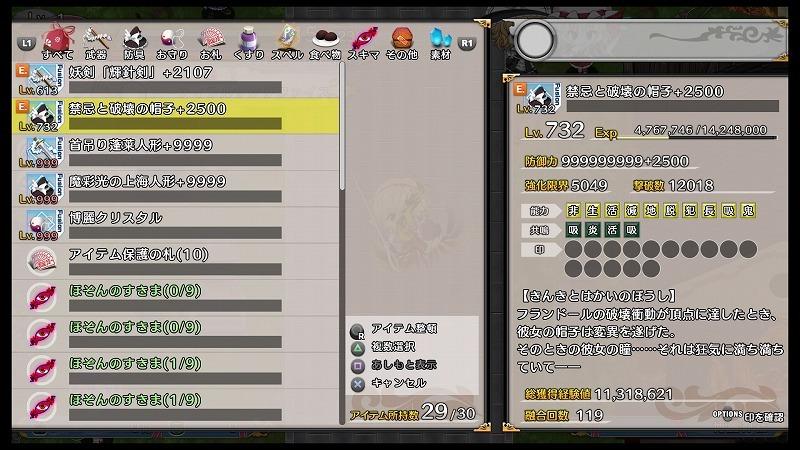 ゲーム「不思議の幻想郷 TOD RELOADED 7月22日22:00の生放送!!!」_b0362459_16405599.jpg
