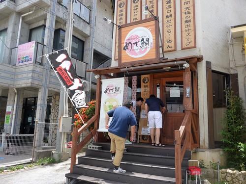 沖縄・小禄「新麺 めで鯛」へ行く。_f0232060_20451542.jpg