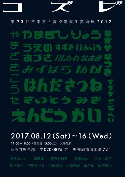 第23回不来方高校卒業生美術展2017_a0141072_10113415.png