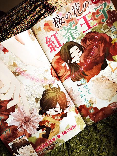 別冊花とゆめ9月号_a0342172_17001577.jpg