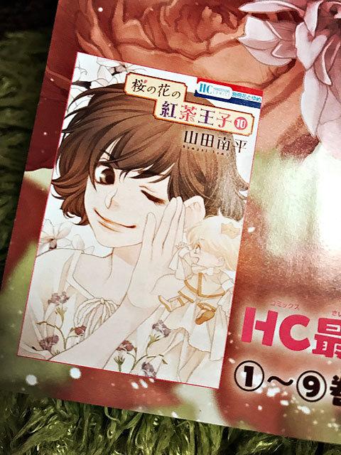 別冊花とゆめ9月号_a0342172_17013478.jpg
