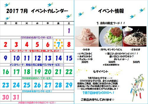 7月のイベントカレンダー☆_e0364685_17402664.jpg