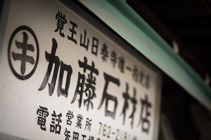 アルファベットと漢字が混在する街角_d0353489_914497.jpg