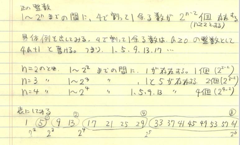 正の整数1から2^nまでの間に、4で割って1余る数が2^(n-2)個存在する 1_d0164691_852322.jpg