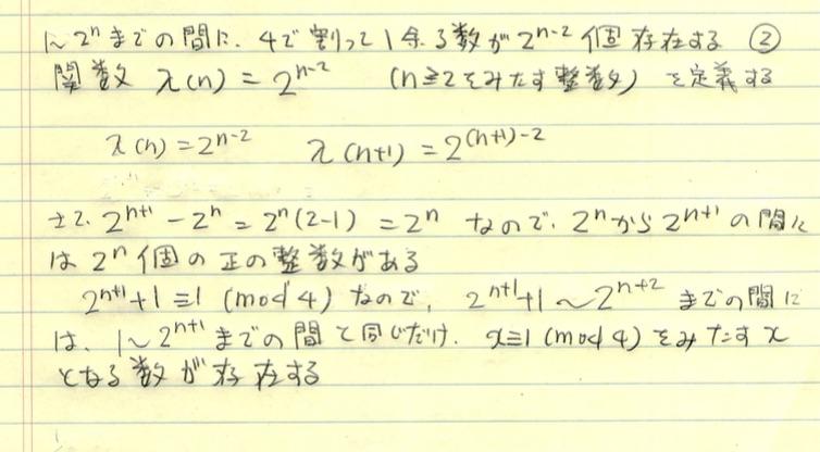正の整数1から2^nまでの間に、4で割って1余る数が2^(n-2)個存在する 2_d0164691_8555684.jpg
