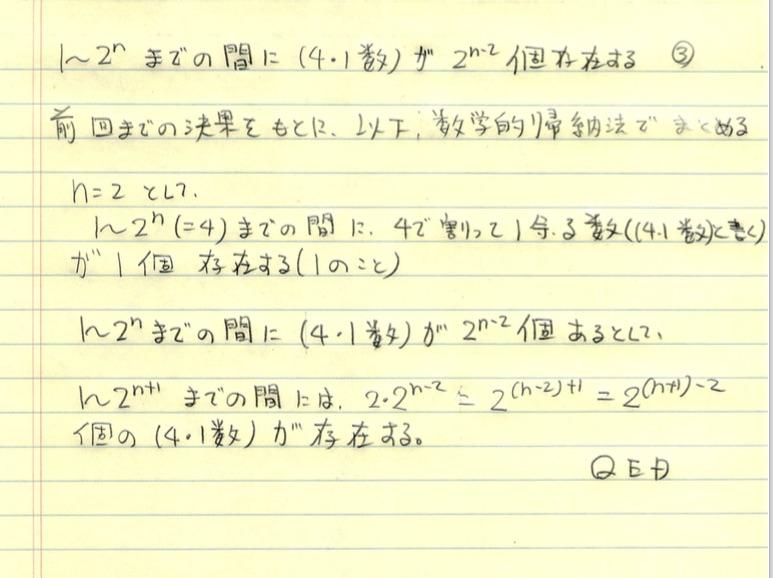 正の整数1から2^nまでの間に、4で割って1余る数が2^(n-2)個存在する 3_d0164691_8582174.jpg