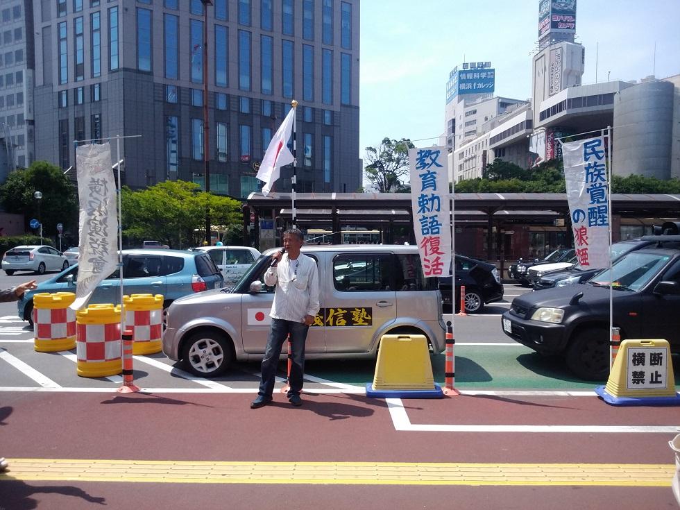 平成廿九年七月九日 「横濱演説會」參加 於横濱驛西口ロータリー _a0165993_1958538.jpg