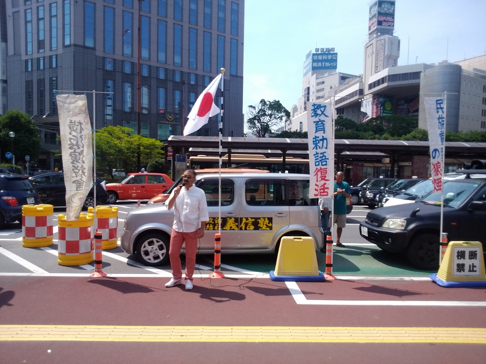 平成廿九年七月九日 「横濱演説會」參加 於横濱驛西口ロータリー _a0165993_2005125.jpg