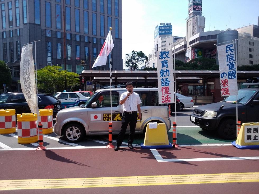 平成廿九年七月九日 「横濱演説會」參加 於横濱驛西口ロータリー _a0165993_2084940.jpg