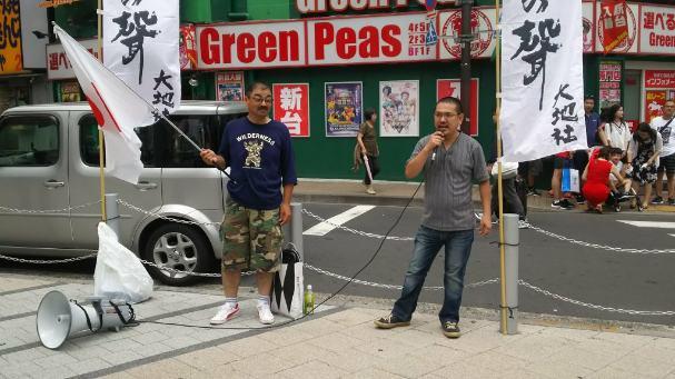 平成廿九年 七月十六日 大地社主催「大地の聲」統一街宣 參加 於新宿區 _a0165993_22423491.jpg