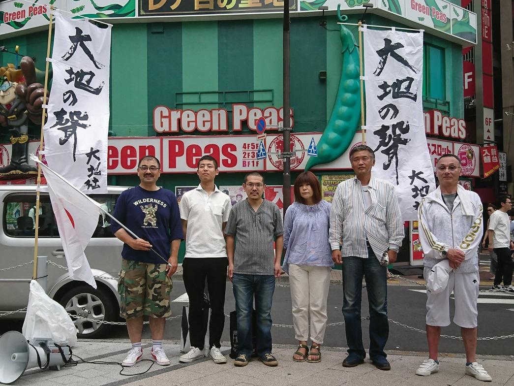 平成廿九年 七月十六日 大地社主催「大地の聲」統一街宣 參加 於新宿區 _a0165993_22424524.jpg