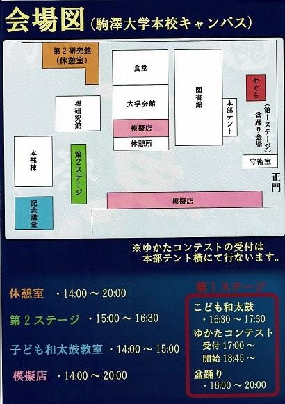 平成29年度 駒沢ふれあい広場夏祭り こども和太鼓教室 開催概要_c0092197_22451548.jpg