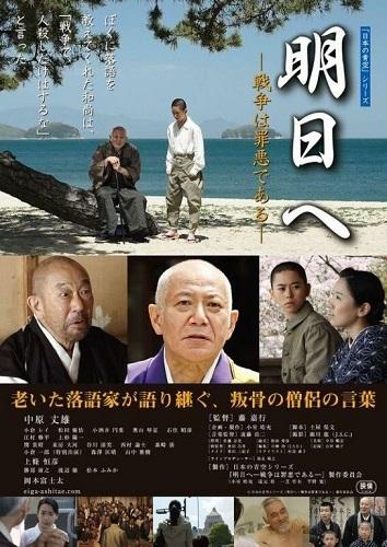 「明日へ ―戦争は罪悪である―」が完成しました! 池田は12月9日上映です!_c0133503_1258534.jpg
