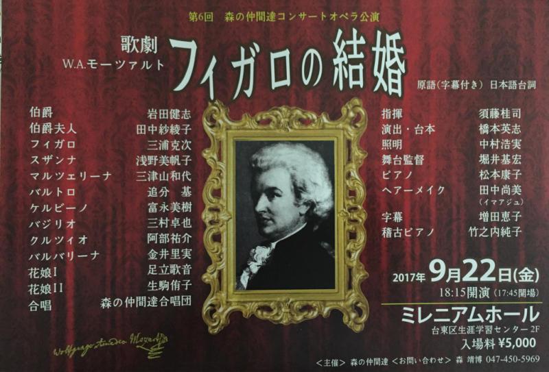 森の仲間達主催 オペラ「フィガロの結婚」チラシ_f0144003_15112737.jpg